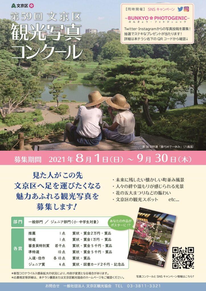 文京区観光写真コンクールチラシおもて